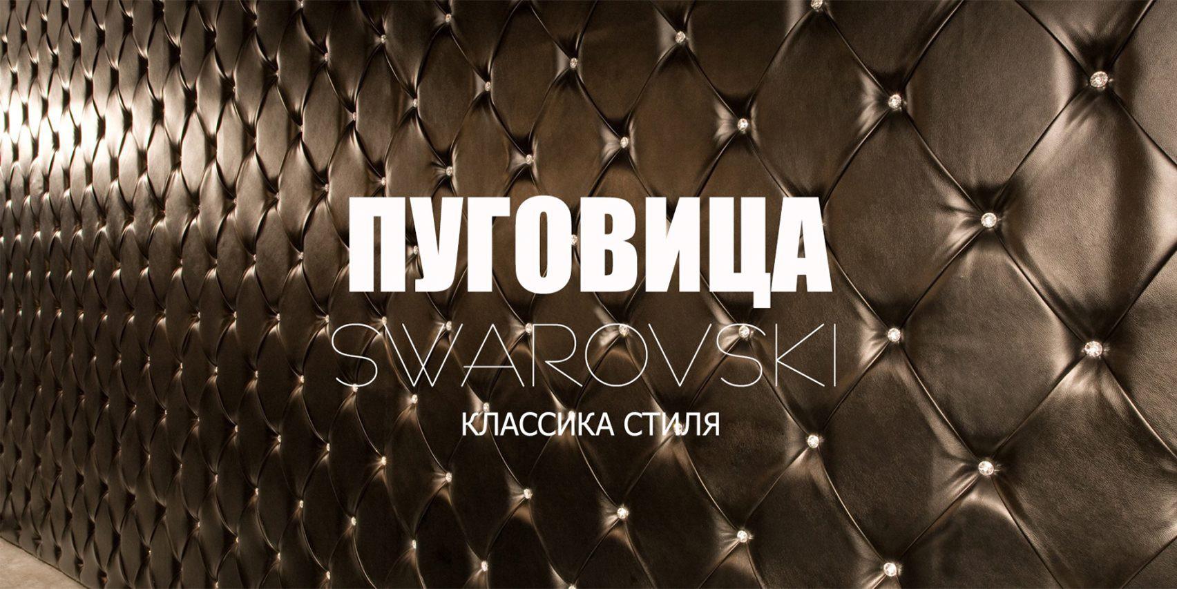 Пуговица Сваровски, мебельные муговицы