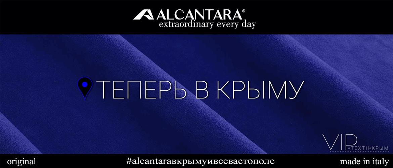 Алькантара Симферополь